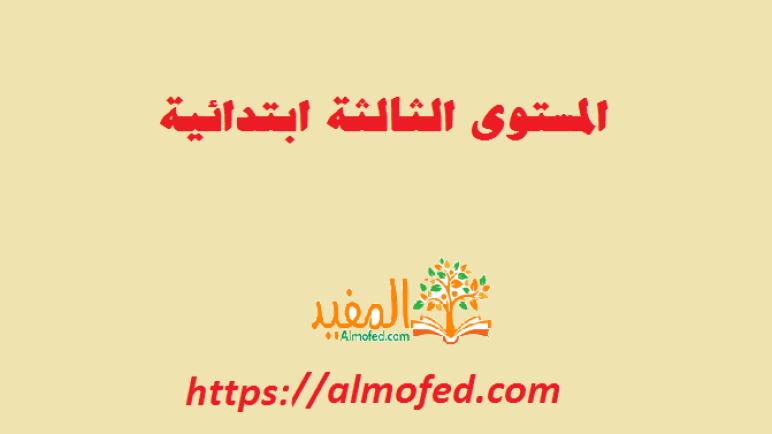 فروض اللغة العربية الثالث ابتدائي مع التصحيح