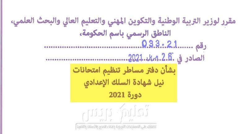 دفتر مساطر تنظيم امتحانات نيل شهادة الإعدادي دورة 2021