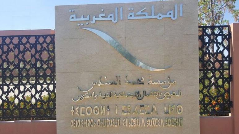 مؤسسة محمد السادس تفتح الانخراط للأطر التعليمية بالقطاع الخاص