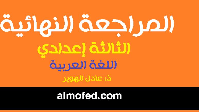المراجعة النهائية -الاستعداد لامتحان الجهوي اللغة العربية 3 إعدادي
