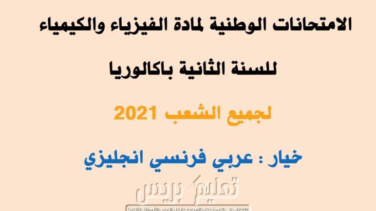 الامتحانات الوطنية لمادة الفيزياء والكيمياء للسنة الثانية باكالوريا لجميع الشعب 2021