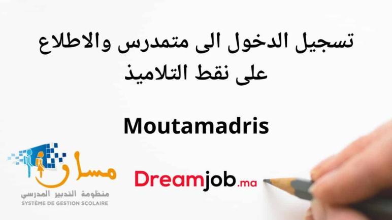 Moutamadris تسجيل الدخول الى متمدرس والاطلاع على نقط التلاميذ
