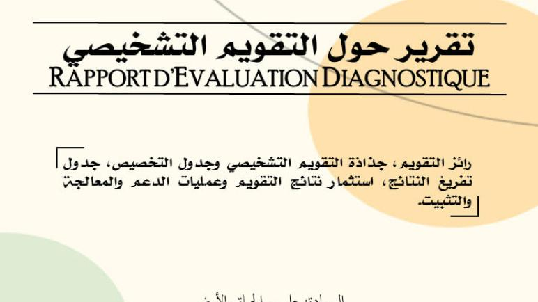 نموذج تقرير التقويم التشخيصي للثانوي