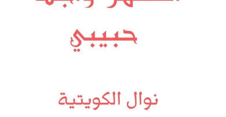 كلمات السهر واجد حبيبي نوال الكويتية