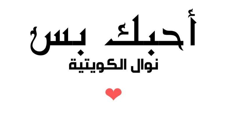 أحبك بس نوال الكويتية