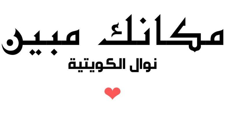 مكانك مبين نوال الكويتية