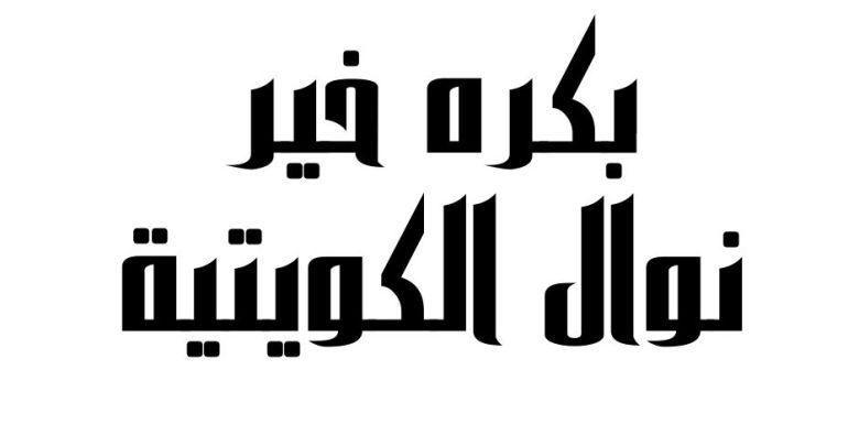 كلمات بكره خير نوال الكويتية