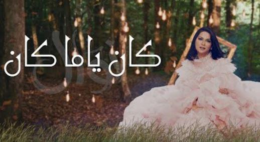 كان ياما كان كلمات نوال الكويتية