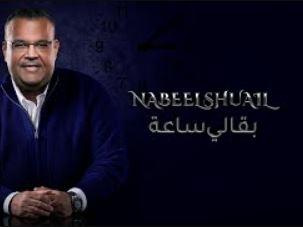 نبيل شعيل بقالي ساعة