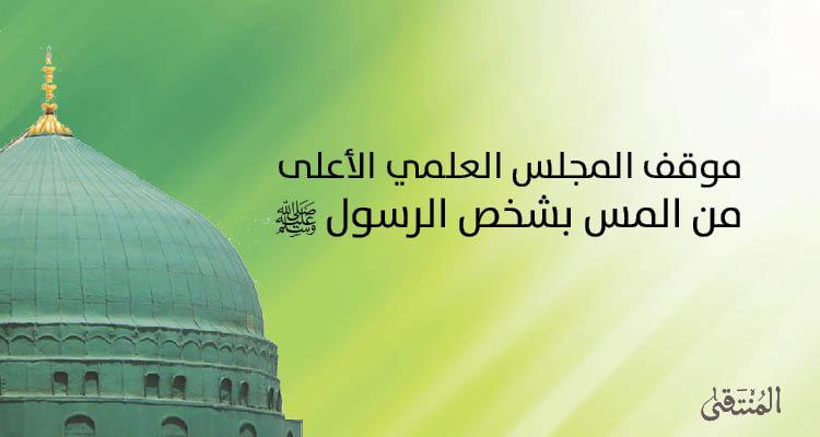 موقف المجلس العلمي الأعلى من المس بشخص الرسول صلى الله عليه وسلم