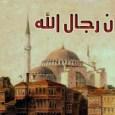 ترجمة الإمام العلامة الشيخ سلامة العزامي النقشبندي رحمه الله تعالى