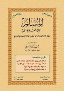 المسلم مجلة العشيرة المحمدية، السنة 56، العدد 1