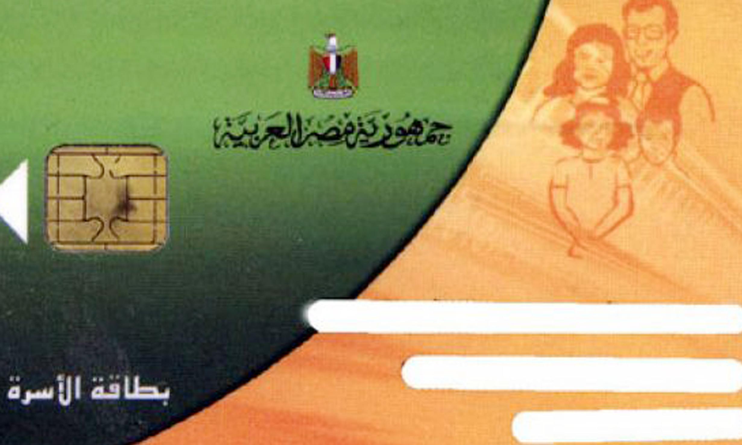 موعد إضافة المواليد الجدد وخطوات تحديث بطاقة التموين الذكية