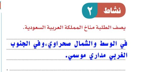 مناخ المملكة العربية السعودية Pdf