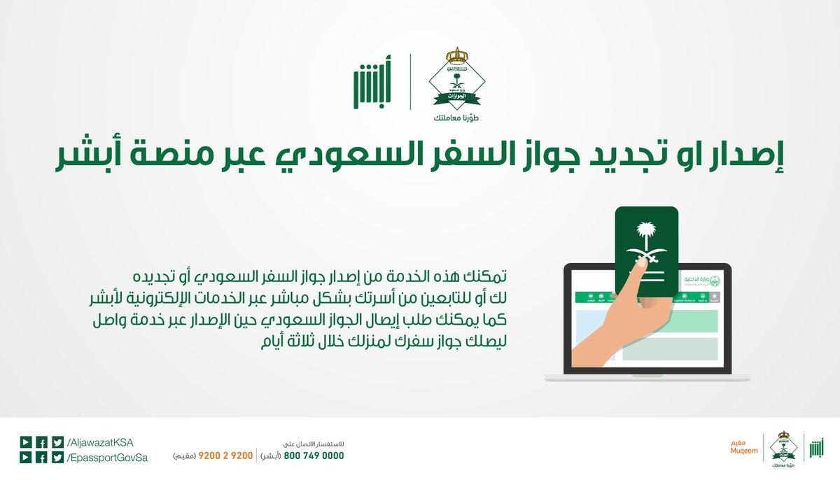 نقل معلومات تحديث جواز السفر بعد التجديد