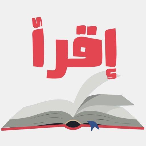 📝أمة إقرأ لاتقرأ