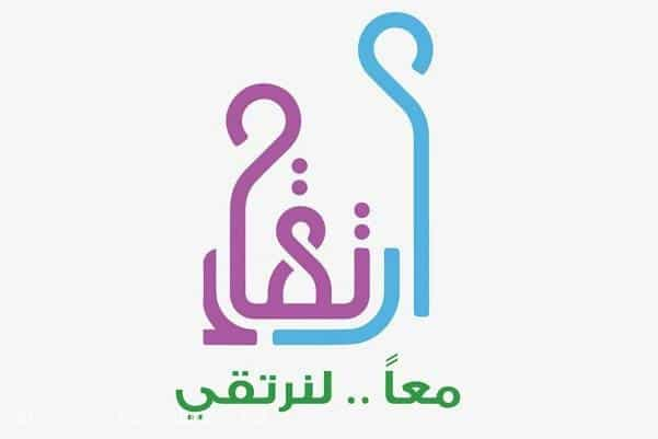 شهرُ رمضانَ شهرُ الارتقاءِ