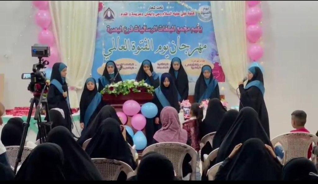 مجمع المبلغات الرساليات في البصرة ينظم مهرجانا بمناسبة يوم الفتوة العالمي