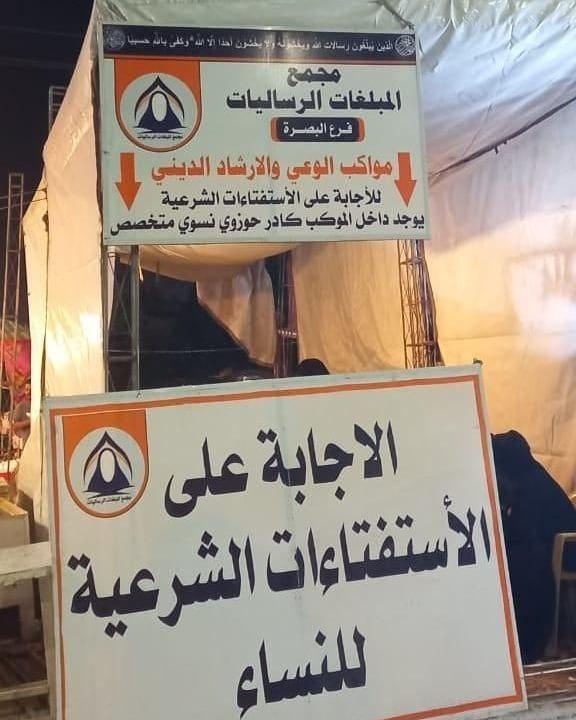 البصرة :: انطلاق عمل المحطات التبليغية لمجمع المبلغات الرساليات فرع البصرة في طريق الزائرين