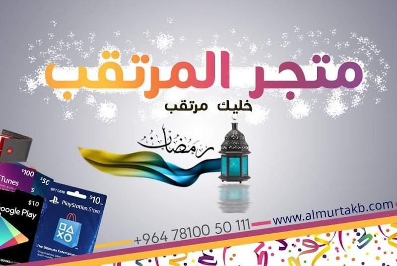 متجر المرتقب:-موقع الالكتروني لتقديم خدمات البطاقات الائتمانية في العراق المسجل في غرفة تجارة كربلاء