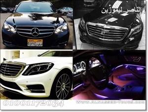 ايجار سيارات مرسيدس في مصر