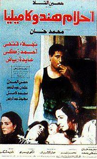 بوستر فيلم أحلام هند وكاميليا