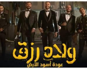 """برومو جديد لفيلم """"ولاد رزق 2"""" بعد الانتهاء من تصوير الفيلم"""
