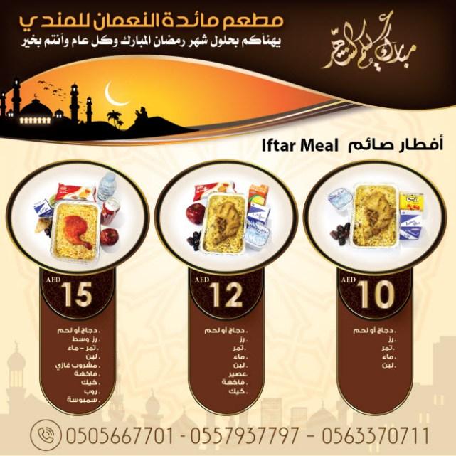 وجبات افطار صائم في رمضان ب 10 دراهم