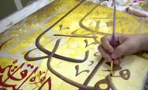 """""""سلام وجمال"""" معرض  للخط العربى ببيت السنارى"""