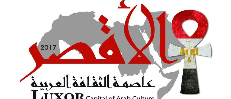 وزيرا الثقافة المصرى والتونسى يشهدان افتتاح الأيام الثقافية التونسية فى الأقصر