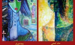 """جاليرى جرانت يستضيف """"خطوات"""" للثنائي نجاة فاروق وخالد الحلبي"""