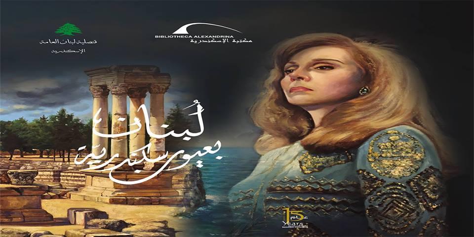 """حفل توقيع  """"لبنان بعيون سكندرية"""" ببيت السنارى 19 نوفمبر"""
