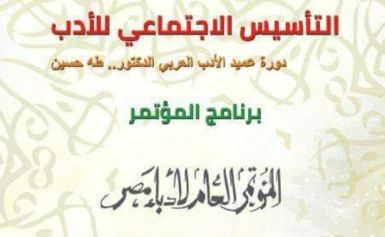 البرنامج الكامل لمؤتمر أدباء مصر فى دورته ال32 بجنوب سيناء