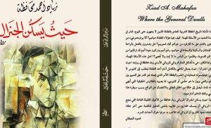 """رواية """"حيث يسكن الجنرال"""" للأردني زياد أحمد محافظة.. عندما تتشاطر مسكنك مع أرواح من عذبتهم"""