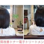M3.5美髪マニュアル。他人が美髪を見ると褒めたくなる
