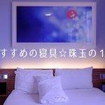 寝やすいマットレス☆最高の寝心地・珠玉の1枚