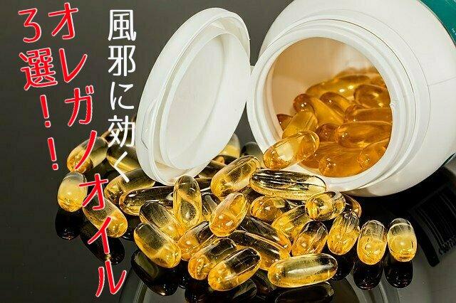 オレガノオイル ドテラ使い方☆風邪は一粒のカプセルで簡単に治る!?美容師が教える薬