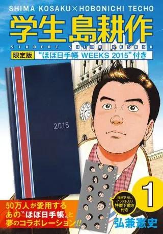 ほぼ日手帳 WEEKS 2015『学生 島耕作』限定版発売