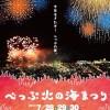 べっぷ火の海まつり 2017 7/29-31 [祭り]