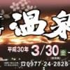 第104回 別府八湯温泉まつり 2018 3/30(金)~4/3(月) [祭り]