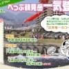 第31回 べっぷ鶴見岳一気登山大会 2018 4/8 [イベント]