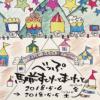 べっぷ駅前すとりーとまーけっと 2018 5/4(金)・5/5(土) 出店リストあり [イベント]