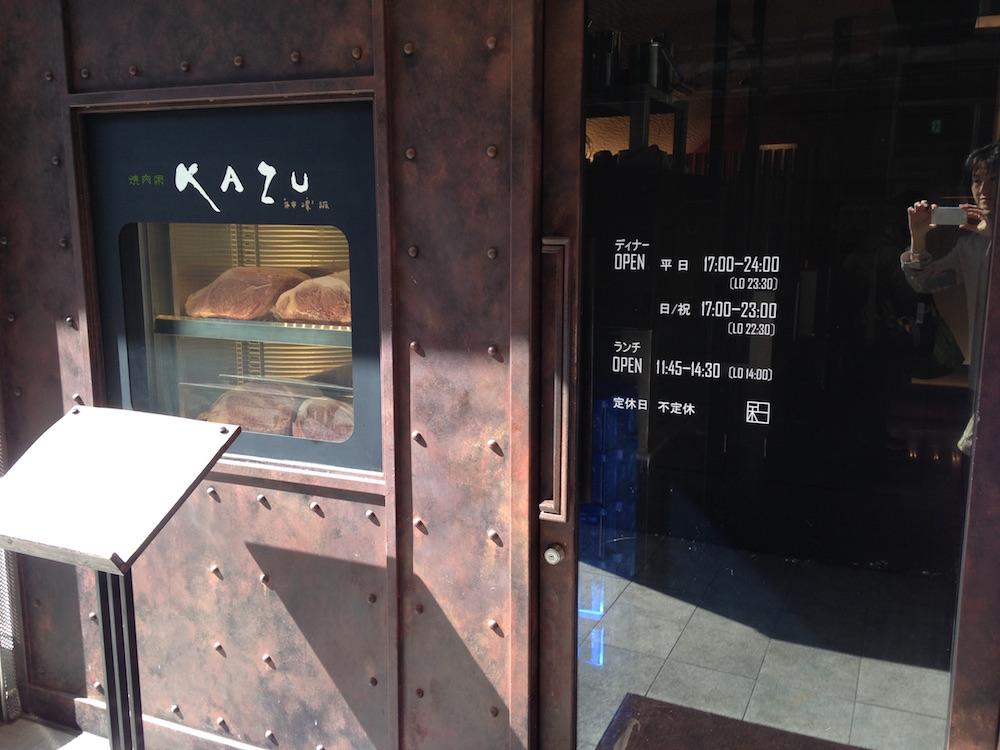 【神楽坂ランチ】焼かないランチが千円前後!「焼肉家 KAZU」
