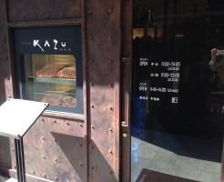 神楽坂ランチ(焼肉家 KAZU)外観