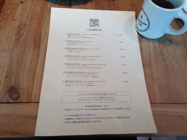 神楽坂ランチ(Royal Garden Cafe)メニュー