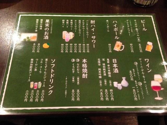 浦和のホルモン焼きメニュー3