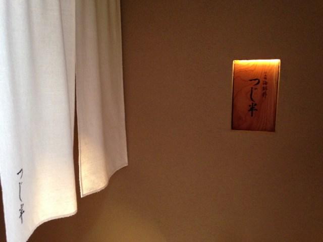 神楽坂ランチ(日本橋海鮮丼 つじ半)外観
