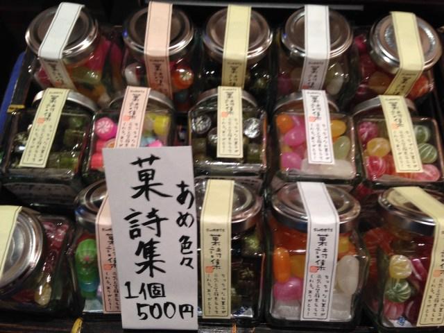 神楽坂の和菓子(梅花亭)あめ