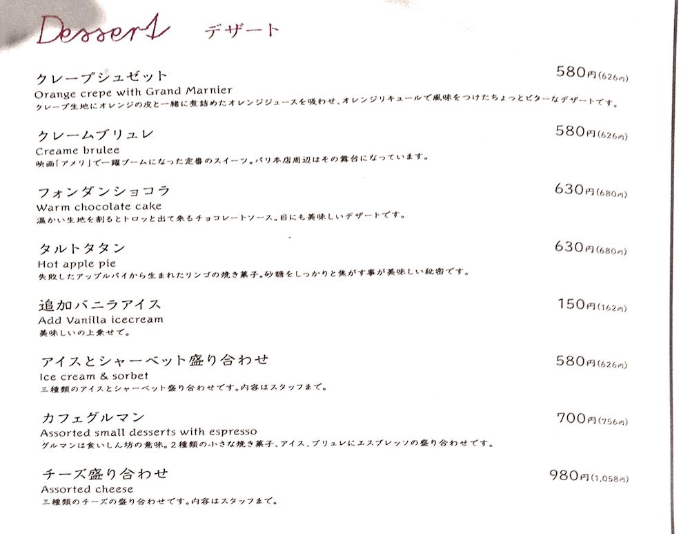 神楽坂ランチ(サクレフルール・デザートメニュー)