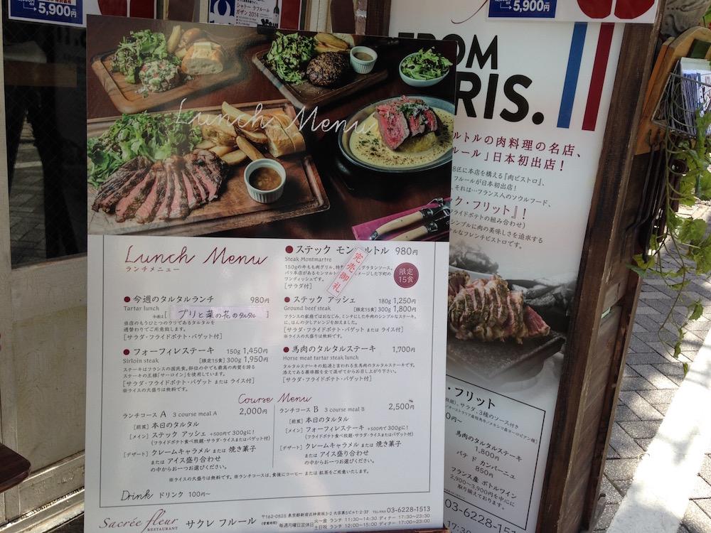 神楽坂ランチ(サクレフルール・メニューの看板)